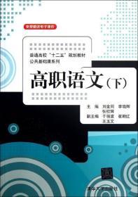 """普通高校""""十二五""""规划教材·公共基础课系列:高职语文(下册)"""