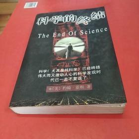 科学的终结