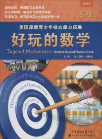 美国原版青少年核心能力拓展:好玩的数学(5级)