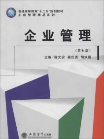 """普通高等教育""""十二五""""规划教材·工商管理精品系列:企业管理(第7版)"""