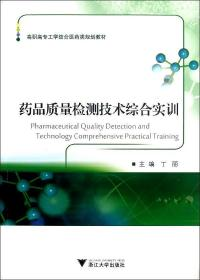 高职高专工学结合医药类规划教材:药品质量检测技术综合实训