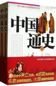 学生版历史经典插画读本  中国通史