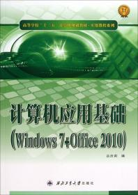 高等学校十二五计算机规划教材·实用教程系列:计算机应用基础(Windows7+Office2010)