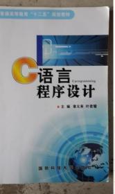 现货正版C语言程序设计9787810998949