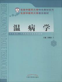 温病学/北京中医药大学特色教材系列·北京中医药大学教改教材