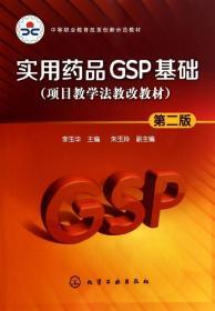 实用药品GSP基础(李玉华)(第二版)