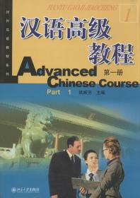 对外汉语教材系列:汉语高级教程(第1册)