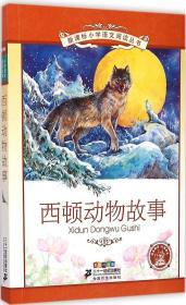 西顿动物故事 新课标小学语文阅读丛书彩绘注音版 第十一辑