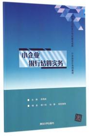 小企业会计系列教材:小企业银行结算实务