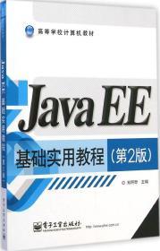 Java EE基础实用教程(第2版)/高等学校计算机教材