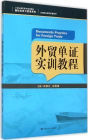 外贸单证实训教程/21世纪高职高专规划教材·国际经济与贸易系列