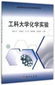 工科大学化学实验