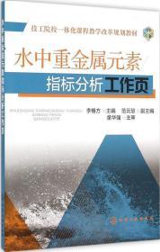 水中重金属元素指标分析工作页