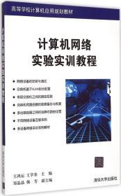 计算机网络实验实训教程