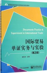 国际贸易单证实务与实验(第2版)