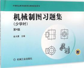 机械制图习题集 少学时(第4版)