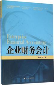 企业财务会计/21世纪高职高专规划教材·会计系列