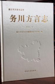 务川方言志(西南官话)