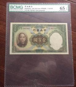 全新绝品评级币EPQ65分民国二十五年中央银行壹佰圆(鄙视天天刷屏卖假币的)