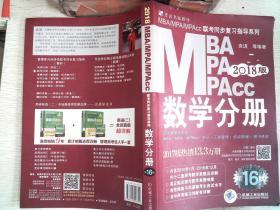 2018MBA、MPA、MPAcc联考同步复习指导系列 数学分册 第16版