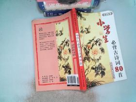小学生必背古诗词80首【修订版】