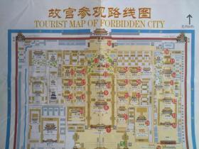 【旧地图】 故宫参观路线图   大8开
