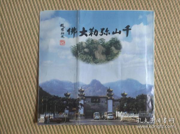 【旧地图】 千山弥勒大佛导游图   长8开