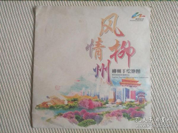 【旧地图】 风情柳州手绘地图   大2开