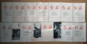 红旗(文化大革命十年1966至1976年完整全套)本本是散本,好看好用好欣赏