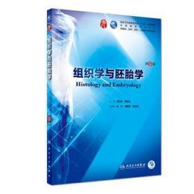 组织学与胚胎学(第9版/本科临床/)