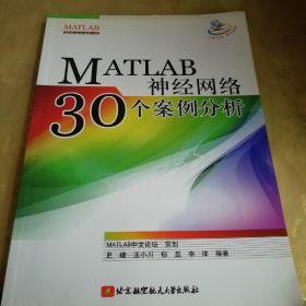 MATLAB神经网络30个案例分析
