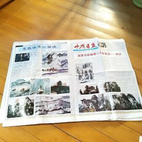 中原画报:2002年3月29日:总第91--92期  我国冰雪山水画创始人――于志学专刊