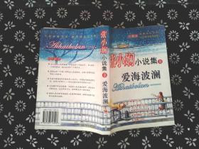 張小嫻小說集B 愛海波瀾 -*-/-*/-