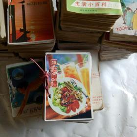 2004年中华食谱台历