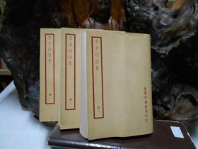 《李太白诗集》平装三册全,中华书局聚珍仿宋版,四部备要本