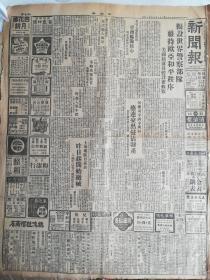 抗战胜利内容《新闻报》,上海地区日宪兵缴械。日战犯自首。