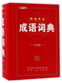 现货-新编学生成语词典(双色最新版)