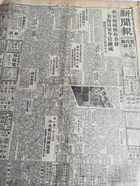 抗战胜利内容《新闻报》,上海日军今晨缴械