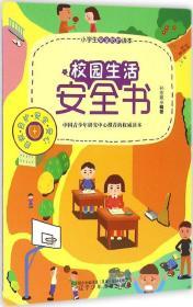 小学生安全防护读本——校园生活安全书