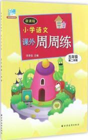新课程小学语文课外周周练五年级第二学期