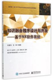知识融合程序设计与开发:基于NX软件系统