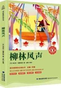 柳林风声/中小学生语文新课标奇遇经典文库