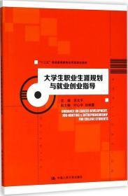 大学生职业生涯规划与就业创业指导