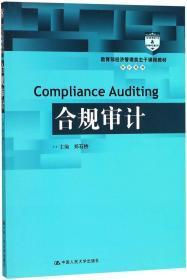 合规审计(教育部经济管理类主干课程教材·审计系列)