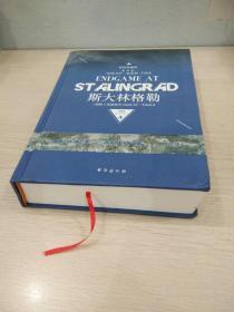 【正版现货】《斯大林格勒三部曲. 第三部. 终局. 卷二(精装典藏版)》