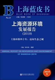 上海资源环境发展报告(2019)上海环保四十年:迈向生态之城2019版/上海蓝皮书