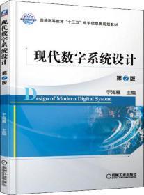 现代数字系统设计(第2版)
