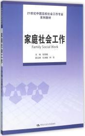 家庭社会工作(21世纪中国高校社会工作专业系列教材)