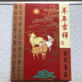 羊年吉祥邮票钱币纪念册