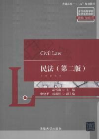 民法(第二版)